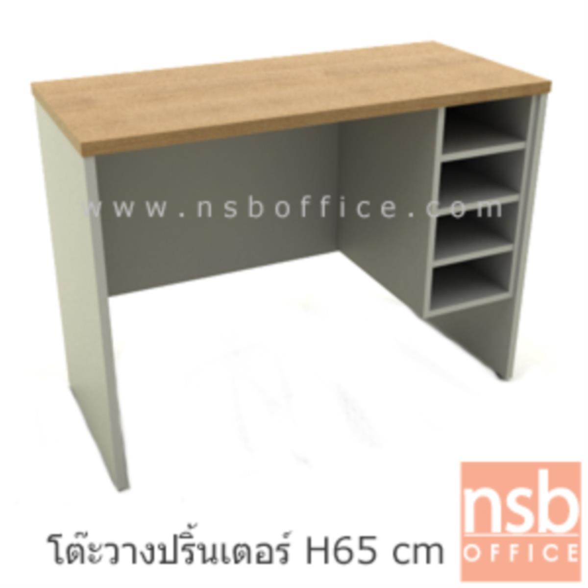 A18A006:โต๊ะเตี้ยวางพริ้นเตอร์ 4 ช่องโล่ง Print desk - B (เตี้ยกว่าโต๊ะเพื่อให้ใช้งานสะดวก) (42D*65H) cm