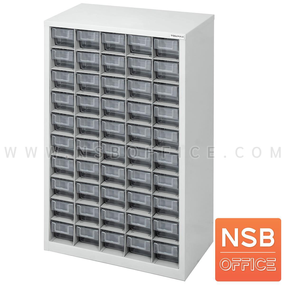 E09A034:ตู้ใส่กล่องอะไหล่ 50 ช่อง รุ่น Glossie (กลอสซี่) ขนาด 53.8W*30.7D cm. แบบกล่องใส