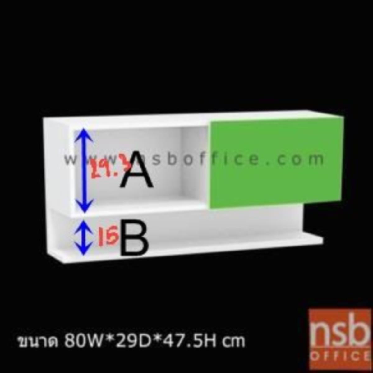 ตู้แขวนผนังสีสัน บานเลื่อนเดียว รุ่น MT-WCI ขนาด 80W ,100W cm.