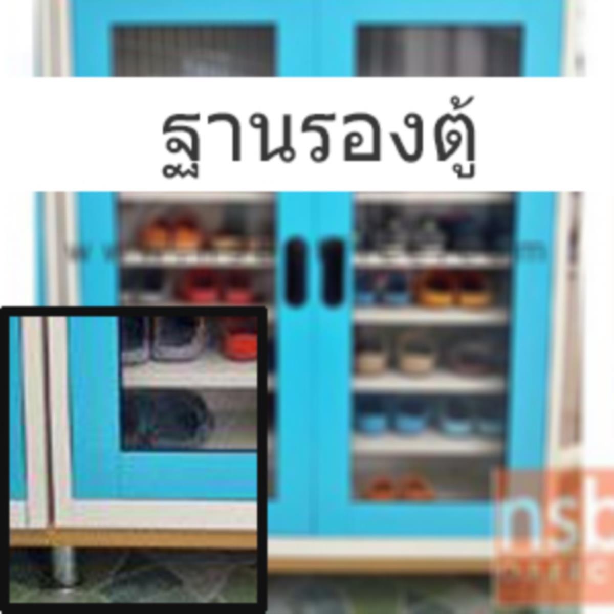 E25A039:ฐานรองตู้ ขนาด 88W*32D*14H cm.