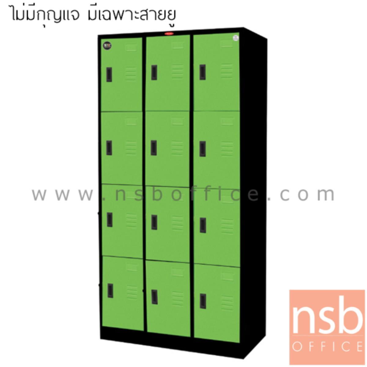 ตู้ล็อคเกอร์ 12 ประตู  รุ่น PPK-012  หน้าบานสีสันโครงตู้สีดำ (ไม่มีกุญแจ มีเฉพาะสายยู)