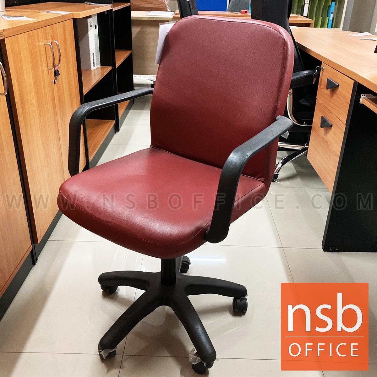 L02A381:เก้าอี้สำนักงาน    ขาพลาสติก