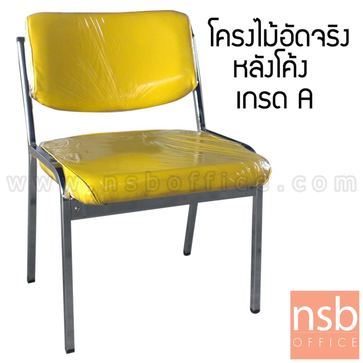 B05A004:เก้าอี้อเนกประสงค์ รุ่น CM-014 ขาเหล็ก