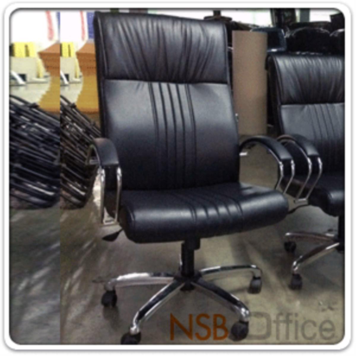 เก้าอี้ผู้บริหาร รุ่น HC-OFC-1H  โช๊คแก๊ส มีก้อนโยก ขาเหล็กชุบโครเมี่ยม
