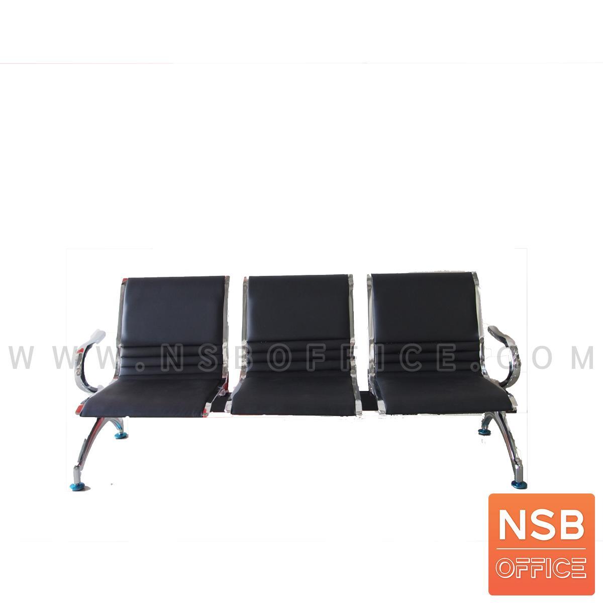 B06A156:เก้าอี้นั่งคอยเหล็กหุ้มหนังเทียม รุ่น Chebyshev (เชบีเชฟ) 3, 4 ที่นั่ง ขนาด 175W, 223W cm.