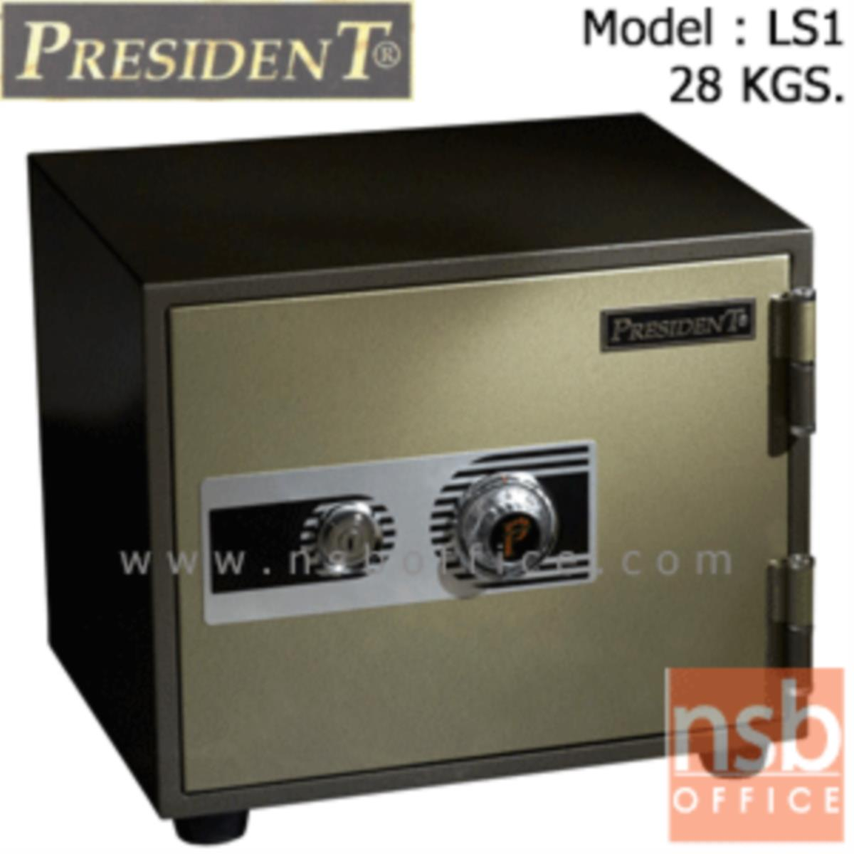 F05A007:ตู้เซฟนิรภัยชนิดหมุน 28 กก. รุ่น PRESIDENT-LS1 มี 1 กุญแจ 1 รหัส (รหัสใช้หมุนหน้าตู้)