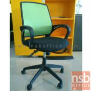 B24A126:เก้าอี้สำนักงานตาข่าย(เน็ต) หลังพิงเปลือกโพลี่ รุ่น QT-208 โช๊คแก๊ส ก้อนโยก