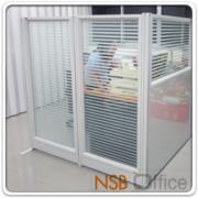 P01A030-1:พาร์ทิชั่น NSB กระจกขัดลายล้วนพร้อมเสาเริ่ม ขนาด ก.60*ส.150 ซม.