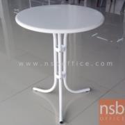 A08A018:โต๊ะพับหน้าเหล็กกลม ขนาด 60Di cm. รุ่น WL-COFFEE-1 ขาเหล็ก 3 แฉก