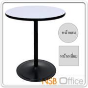 A07A036:โต๊ะหน้าโฟเมก้าขาว (เหลี่ยม/กลม) W60, W75 cm ขาเหล็กจานกลมพ่นดำ