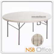 A19A026:โต๊ะพับกลมหน้าพลาสติกแบบพับครึ่ง รุ่น PL-OPF ขนาด 154W* 74D* 54Di* 74H cm. ขาอีพ็อกซี่เกล็ดเงิน