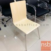 B20A032:เก้าอี้อเนกประสงค์ไม้วีเนียร์ดัด รุ่น ASIA-104   ขาเหล็กชุบโครเมี่ยม