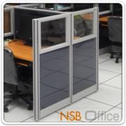 P01A006-1:พาร์ทิชั่น NSB ครึ่งทึบครึ่งกระจกใสพร้อมเสาเริ่ม ขนาด ก.60*120 ซม.