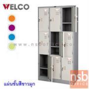 E30A012:ตู้ล็อกเกอร์ 9 ประตู ยี่ล้อเวลโก(WELCO) 91.4W*45.8D*183H cm. กุญแจแยก