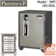 F05A034:ตู้เซฟนิรภัยชนิดหมุน 105 กก. มีถาด 8 อัน  รุ่น PRESIDENT-SMT   มี 1 กุญแจ 1 รหัส (ใช้หมุนหน้าตู้)