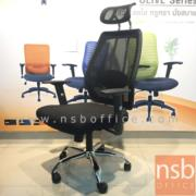 B24A191: เก้าอี้ผู้บริหารพนักพิงสูง หัวหมอน หลังเน็ต รุ่น ASKO129