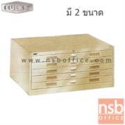 E16A007:ตู้เก็บแบบ 5 ลิ้นชัก (ผลิต 2 ขนาด)