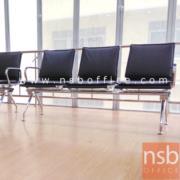 B06A121-2:เก้าอี้พักคอย 3 ที่นั่ง เบาะสองชั้น LB-558 ท้าวแขนและขาชุบโครเมี่ยม
