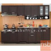 K03A027:ชุดตู้ครัว 270W cm. รุ่น STEP-008 พร้อมตู้แขวน
