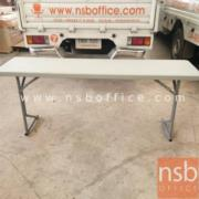 L01A087:โต๊ะพับขนาด183*45*74ซม. มีจำนวน1ตัว ขาเหล็ก
