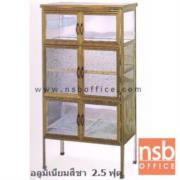 G07A051:ตู้ครัว SANKI อลูมิเนียมสีเงิน/สีชา ทรงสูง กว้าง 2.5 ฟุต รุ่น SKS