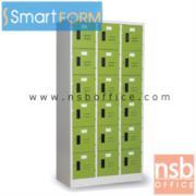 E18A015:ตู้ล็อกเกอร์เหล็กสีสัน 18 ประตู  ยี่ห้อ สมาร์ทฟอร์ม