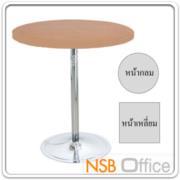 A07A038-1:โต๊ะหน้าเมลามีนกลม 60W*60D*73H cm. ขาเหล็กโครเมี่ยมฐานจาน