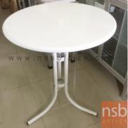 L01A040:โต๊ะพับหน้าเหล็กกลม ขนาด 60Di cm. รุ่น WL-COFFEE-1 ขาเหล็ก 3 แฉก*มีสต๊อก1ตัว*