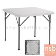 A19A023:โต๊ะพับเหลี่ยมหน้าพลาสติก รุ่น PL-PPE-S ขนาด 86W* 86D* 74H cm. ขาอีพ็อกซี่เกล็ดเงิน