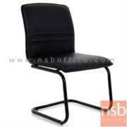 B04A061-1:เก้าอี้รับแขก ขาตัวซี ไม่มีท้าวแขน รุ่น PE-11-UAV ขาเหล็กพ่นดำ