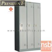 E32A016:ตู้ล็อคเกอร์เหล็ก 3 ประตู เพรสสิเด้นท์ รุ่น LK-003  มี มอก. (PRESIDENT)