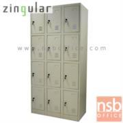 E33A011:ตู้เหล็กล็อคเกอร์ 12 ประตู รุ่น ZINGULAR-ZLK-6112 กุญแจแยก