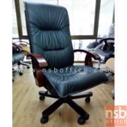 B25A038:เก้าอี้ผู้บริหาร 901H-L2 หนังแท้ แขนขาไม้ (ช่วงล่างแกร่ง Heavy Duty)