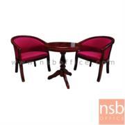 B12A166:ชุดโต๊ะรับแขกหน้ากลม รุ่น FTS-FCF526-ENGLAND พร้อมเก้าอี้หุ้มผ้า 2 ตัว