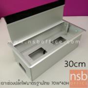 A24A010-2:รางไฟอลูมิเนียม เปิด 1 ทาง  รุ่น 7205  ขนาด 40W cm. (3 หน้ากาก)
