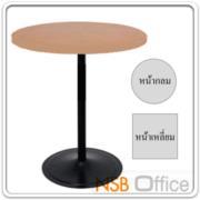 A07A040:โต๊ะอเนกประสงค์หน้าเมลามีน ขาเหล็กพ่นดำฐานจาน
