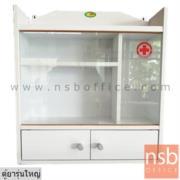 G15A025:ตู้ยาสามัญประจำบ้าน รุ่น SV-MEDI1