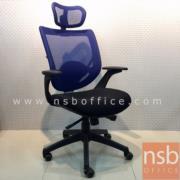 B24A073:เก้าอี้ผู้บริหารหลังเน็ต รุ่น TM-AM2H  โช๊คแก๊ส มีก้อนโยก ขาพลาสติก