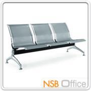B06A091-1:เก้าอี้นั่งคอยที่นั่งเหล็กรู ไม่มีท้าวแขน 3 ที่นั่ง NT-PC-3S โครงเหล็กชุบโครเมี่ยม
