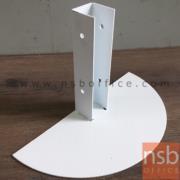 P02A018:ขารุ่นครึ่งวงกลม 25Di cm (สำหรับวางชิดกำแพง) ขนาดเสา 33x33 mm.