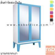 E25A020:ตู้เสื้อผ้า 2 บานเปิดกระจกสูง 200H cm. KO-WARDROBE-3 ขาลอย
