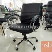 B03A309:เก้าอี้สำนักงาน KS-110S หลังพับ แขนขาเหล็กโครเมี่ยม โช๊คแก็ส ก้อนโยก