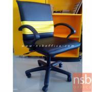 B03A253-1:เก้าอี้สำนักงาน KS-400 โช๊คแก๊ซ ก้อนโยก ขาพลาสติก