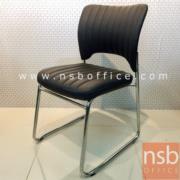 B04A117:เก้าอี้รับรองขาตัวยู ที่นั่งพนักพิงหุ้มหนัง รุ่น BC-DC-02A ขาเหล็กชุบโครเมี่ยม
