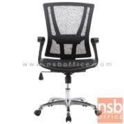 B24A175:เก้าอี้สำนักงานพนักพิงหลังเน็ต รุ่น MD-5646-T โช๊คแก๊ส ก้อนโยก