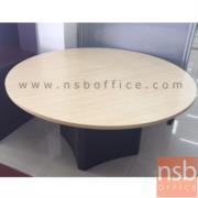 A05A159-1: โต๊ะประชุมกลม 120Di cm (4 ที่นั่ง) ท๊อปเมลามีน ขากล่องโค้ง