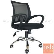 B24A228:เก้าอี้สำนักงานหลังเน็ต รุ่น Panet (แพนิต)   โช๊คแก๊ส มีก้อนโยก ขาเหล็กชุบโครเมี่ยม
