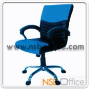 B03A286:เก้าอี้พนักพิงเตี้ย  KS-600C ขาโครเมี่ยม