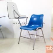 B07A043:เก้าอี้เลคเชอร์โพลี่ มีตะแกรงวางของ ขาโครเมี่ยม C8-960