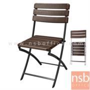 G08A253:เก้าอี้สนามพับหวายสาน รุ่น EASY-FIX01 ขนาด 55W* 45D* 81H cm. โครงขาเหล็ก